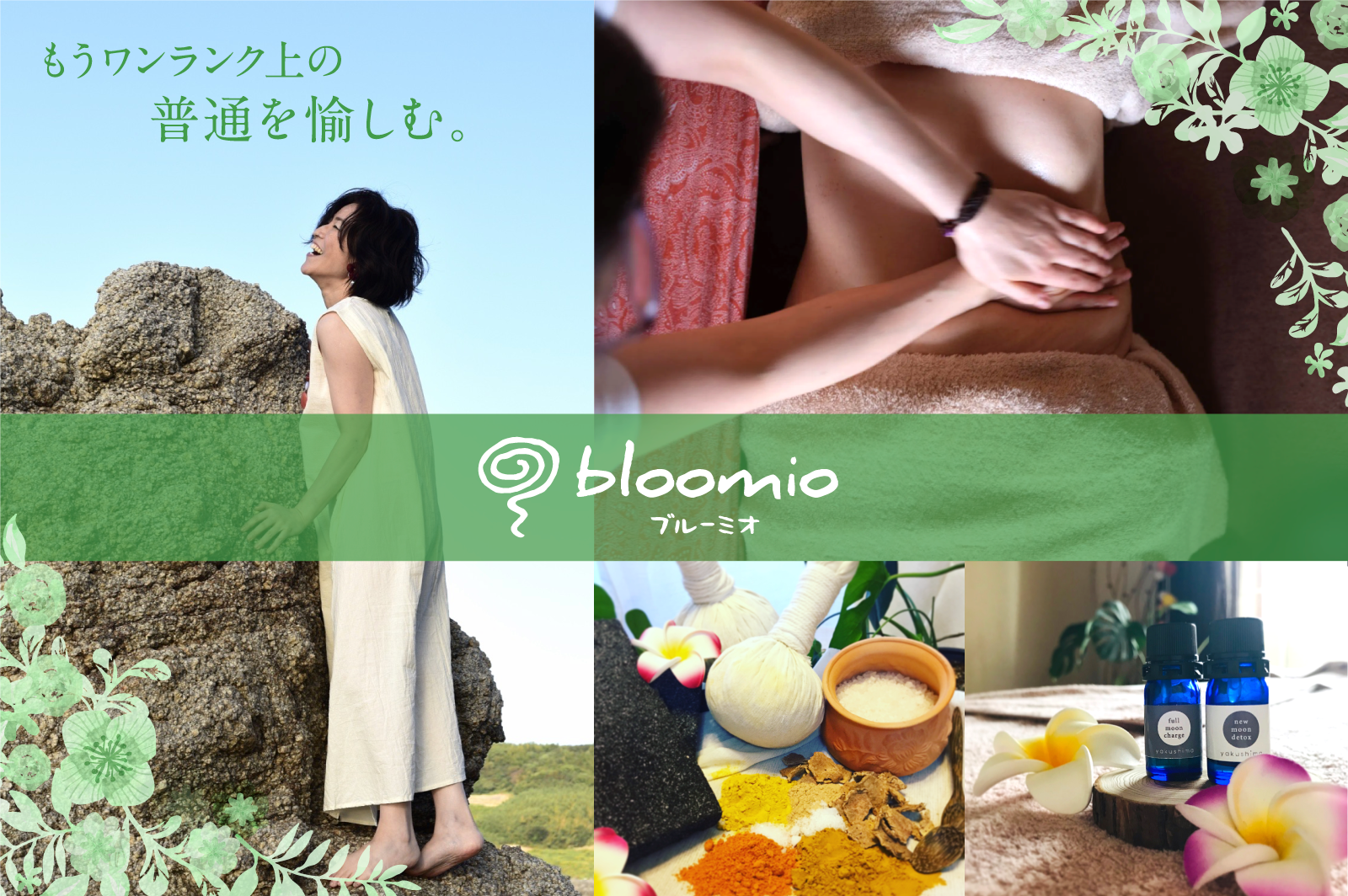 福岡博多のチネイザン処bloomio